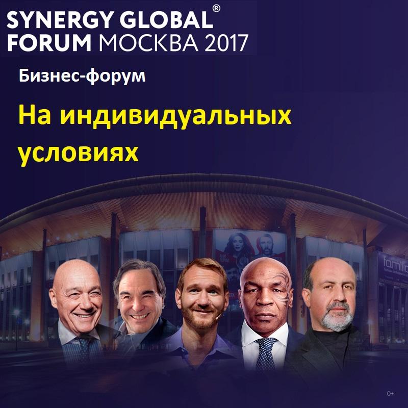 Бизнес-форум Москва Олимпийский